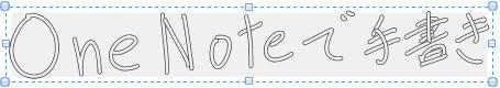 OneNoteで手書き