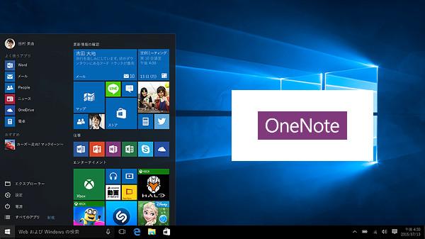 Windows10で無料版のOneNoteを使うには?