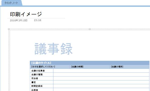 OneNote議事録