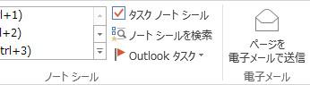 Outlook タスク