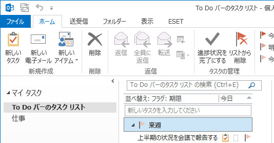 Outlook のタスク一覧