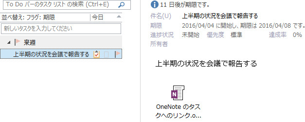 Outlook タスクの内容