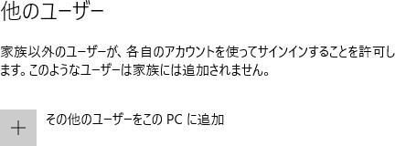 Windows10ユーザーの追加