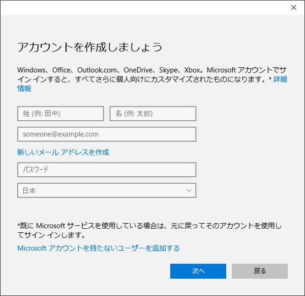 windows10マイクロソフトアカウントの作成