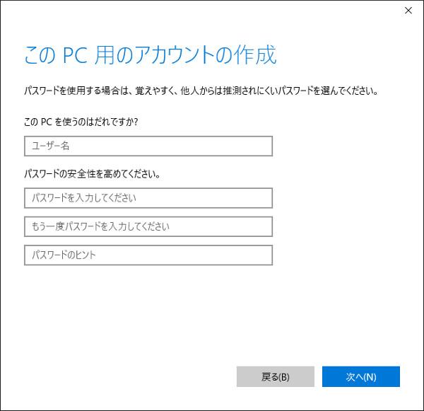 windows10ローカルアカウントの作成