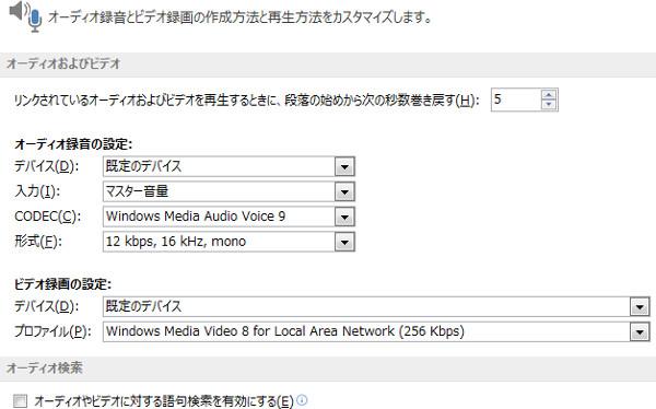 オーディオとビデオの設定