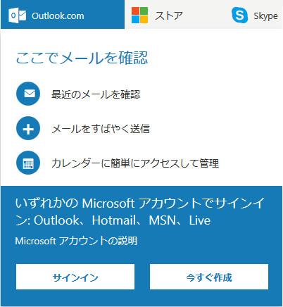 Outloo.comからMSNアカウント作成