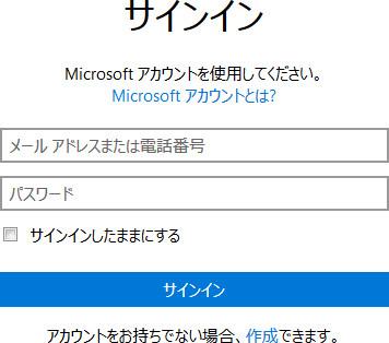 MSNのサインインページ