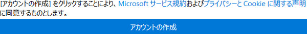 MSNアカウントの作成ボタン
