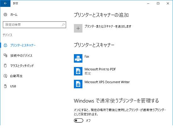 Windows10 で通常使うプリンターを管理するをオフ