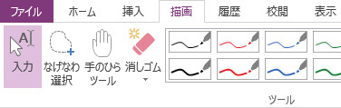 OneNote の描画タブ