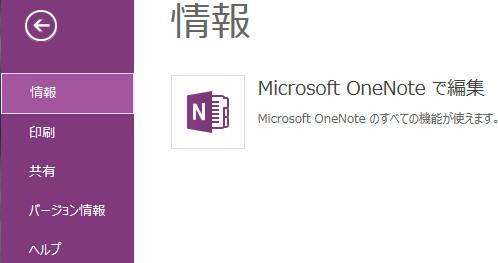 オンライン版 OneNote ファイルタブ