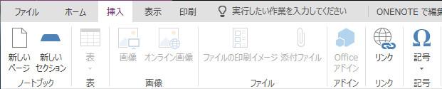 オンライン版 OneNote 挿入タブ