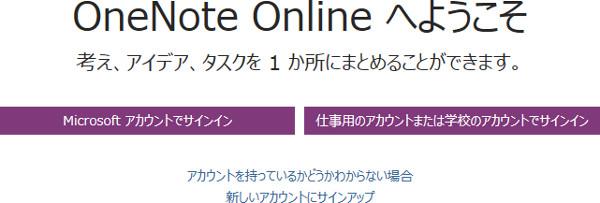 OneNote オンライン版のサインイン