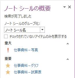 ノートシールの検索(タグ)