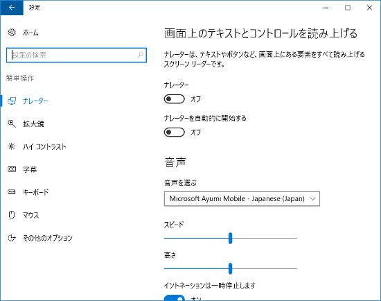 Windows10 簡単操作