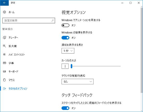 Windows10 視覚オプション