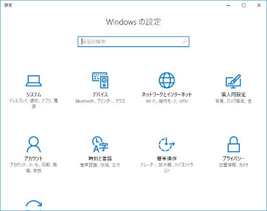 Windows10 設定ウィンドウ