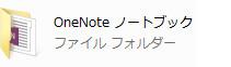 OneNote ノートブック フォルダ