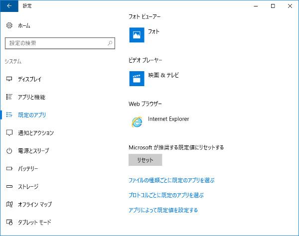 Windows 10 既定のアプリ
