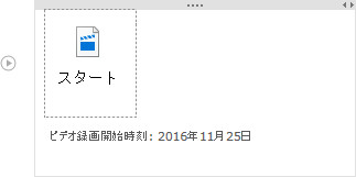 録画ファイル