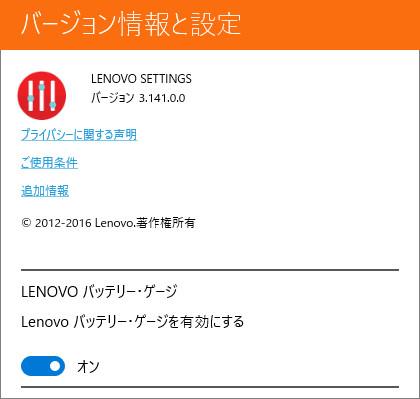 Lenovo Settings バージョン情報と設定
