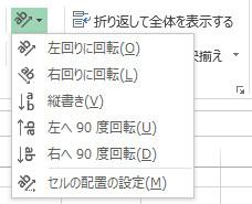 Excel 文字方向