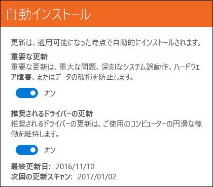 Lenovo Companion システム更新
