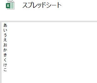 Excel スプレッドシート 枠なし