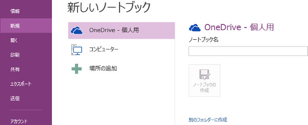 OneDrive に保存