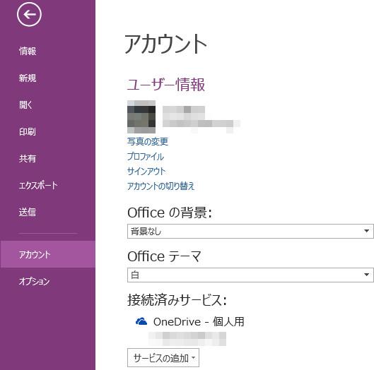 OneNote メニューのアカウント
