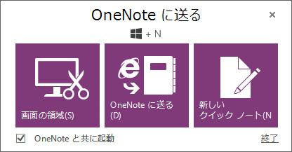 OneNote に送る
