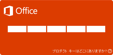 Office プロダクトキー入力画面