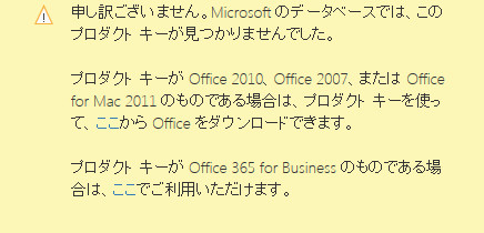 申し訳ございません。Microsoft のデータベースでは、このプロダクト キーが見つかりませんでした。