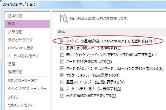 タスクバーの通知領域に OneNote のアイコンを追加する