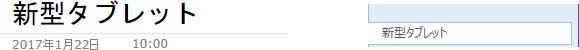 ページタイトルの変更