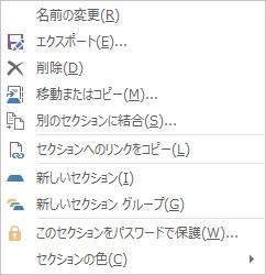 セクション名の変更(メニュー)