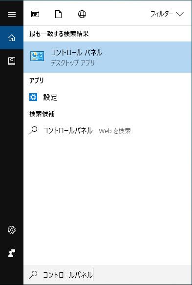 Windows10 のコルタナでコントロールパネルを検索