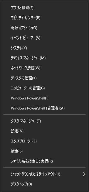 Windows10 スタートボタン右クリックメニュー