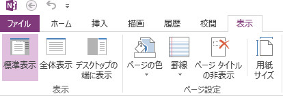 OneNote 表示タブ