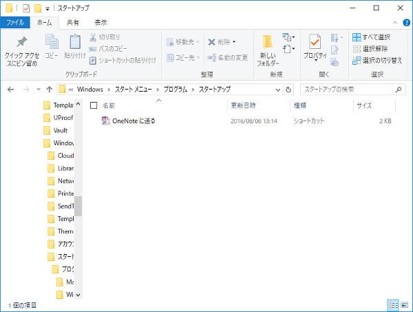 Windows10 スタートアップフォルダ