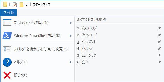 Windows10 エクスプローラーのファイルメニュー