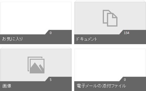 OneDrive ファイル一覧