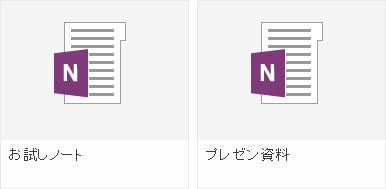 OneDrive ファイル一覧 OneNote ノートブック