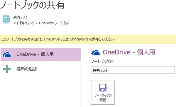ノートブックを OneDrive に移動