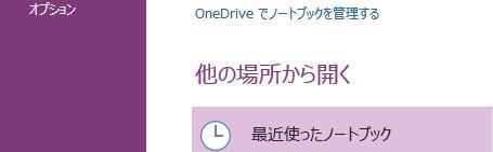 OneDrive でノートブックを管理する