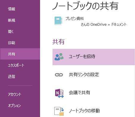 OneDrive での共有