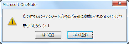 セクション削除の確認メッセージ