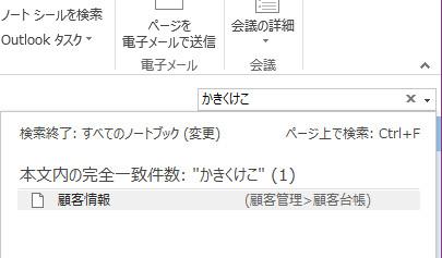 顧客管理 検索ボックス