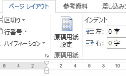 Word 原稿用紙設定のボタン